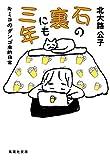 石の裏にも三年 キミコのダンゴ虫的日常 (集英社文庫)