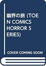 幽界の旅 (TOEN COMICS HORROR SERIES)