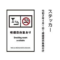 【セット商品】「喫煙目的室あり」禁煙 喫煙禁止 標識掲示 ステッカー 背面グレーのり付き 屋外対応(stk-c008-2set) (2枚セット)