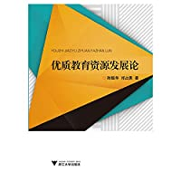 Development of quality educational resources(Chinese Edition)