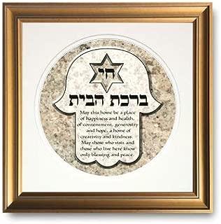 Jewish Home Blessing, Birkat Habayit, Chai, Hamsa, Framed Calligraphy Print, 10x10 Gold Frame, Double Cream mats