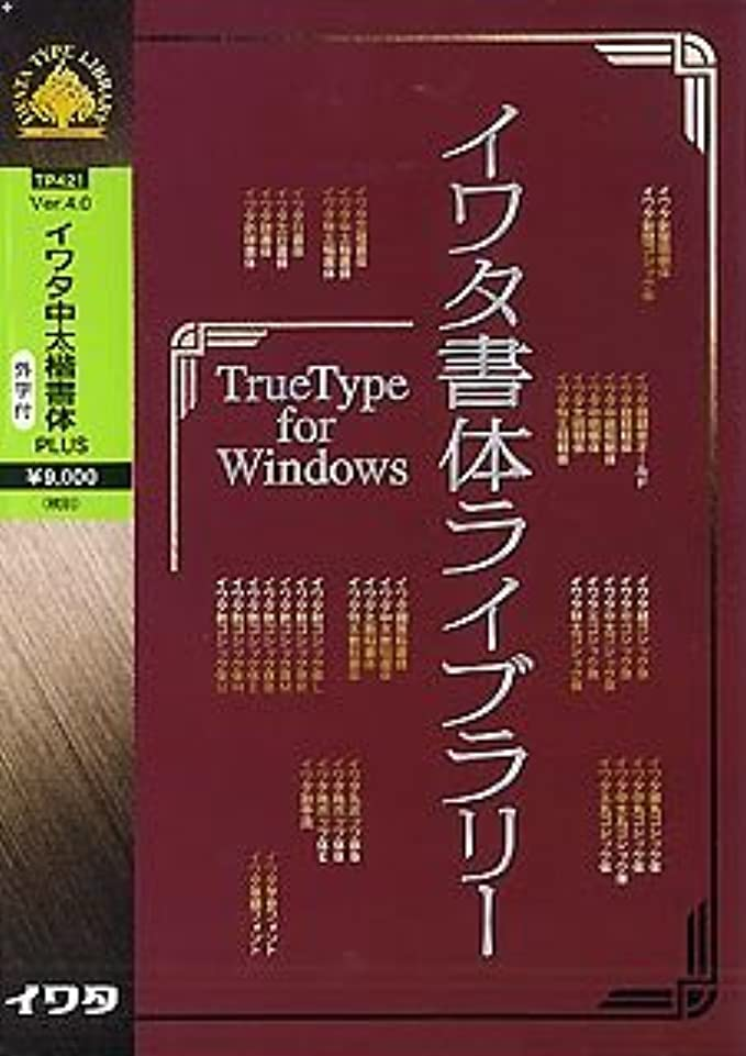事業内容ホイスト動力学イワタ書体ライブラリー TrueType for Windows Ver.4.0 イワタ中太楷書体 PLUS