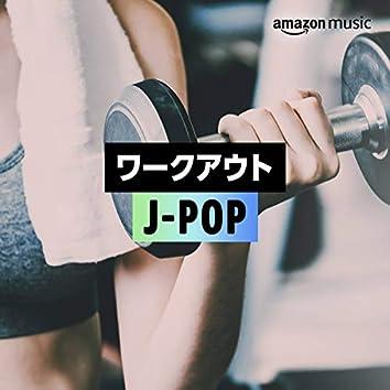 ワークアウト J-POP