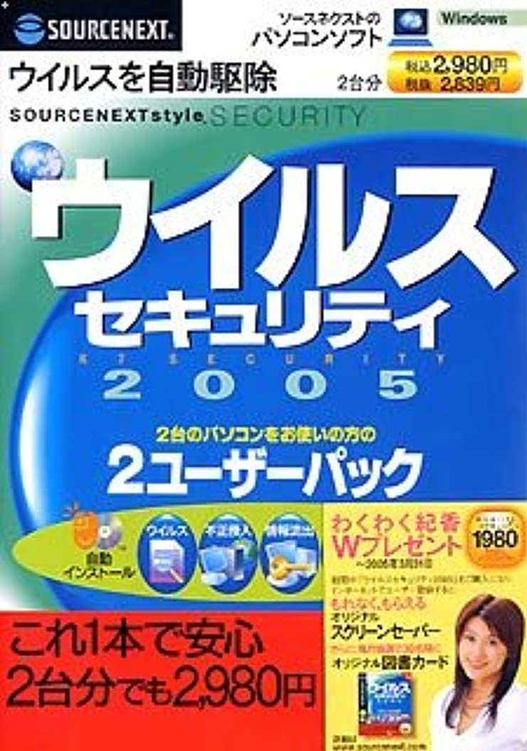 弱める電気技師コンピューターウイルスセキュリティ 2005 2ユーザパック (スリムパッケージ版)