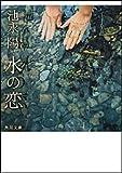 水の恋 (角川文庫)
