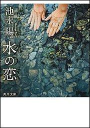 水の恋 (角川文庫)の詳細を見る
