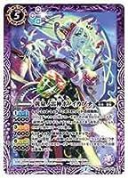 バトルスピリッツ (BS55) 黄泉ノ雷神ホノイカヅチ(M)(019) 紫