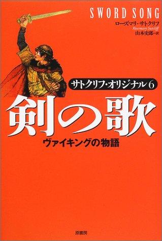 剣の歌 ヴァイキングの物語―サトクリフ・オリジナル〈6〉 (サトクリフ・オリジナル (6))