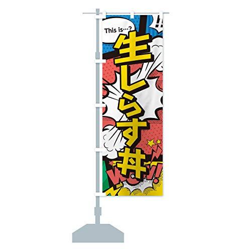 生しらす丼 のぼり旗 サイズ選べます(ハーフ30x90cm 左チチ)