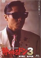 静かなるドン3 [DVD]