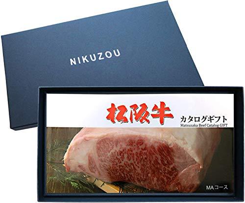 [肉贈] 松阪牛カタログギフト MA2コース 2万円 【紺】20000円 父の日