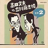 高田文夫VS立川藤志楼(2)