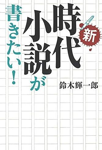 新・時代小説が書きたい!