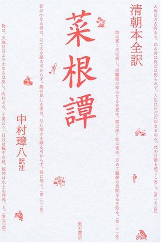 清朝本全訳 菜根譚