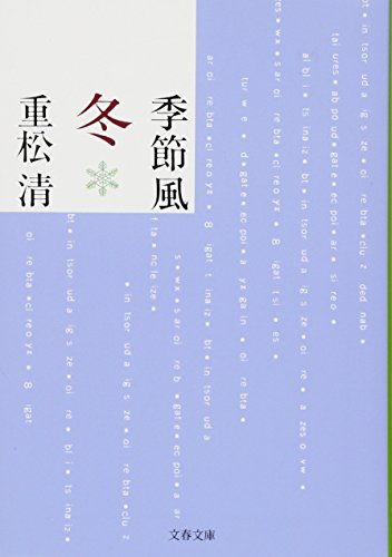 季節風 冬 (文春文庫)