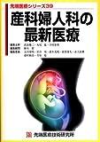 産科婦人科の最新医療 (先端医療シリーズ (39 産科婦人科))