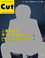 Cut 2017年 11 月号 [雑誌]