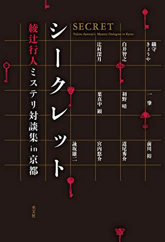 シークレット~綾辻行人ミステリ対談集in京都~