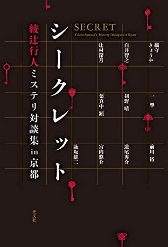 [画像:シークレット~綾辻行人ミステリ対談集in京都~]