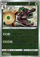 ポケモンカードゲーム 【キラ仕様】【緑】PK-SA-008 ゴリランダー