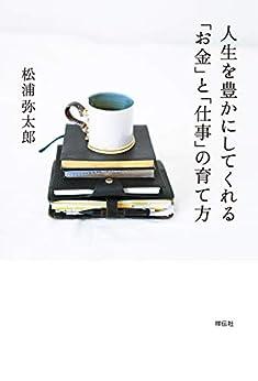 [松浦弥太郎]の人生を豊かにしてくれる「お金」と「仕事」の育て方