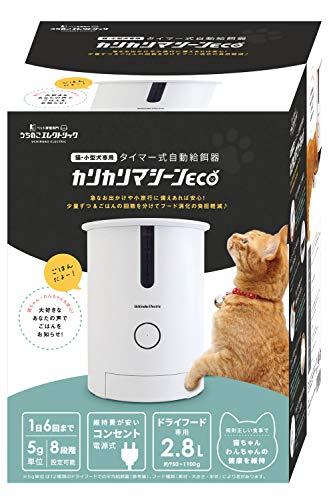 カリカリマシーンECO自動給餌器猫小型犬専用消化器サポート(消化器の負担軽減)のための少量&多回給餌モデル自動給餌機日本メーカーによる安心1年保証キャットフード猫餌犬餌ドッグフードドライフード用自動えさやり器