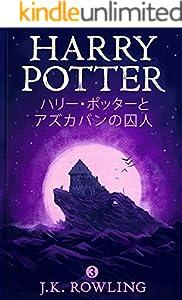 ハリー・ポッタ (Harry Potter) 3巻 表紙画像