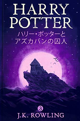 ハリー・ポッターとアズカバンの囚人: Harry Potter and the Prisoner of Azkaban ハリー・ポッタ (Harry Potter) (Japanese Edition)