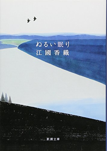 ぬるい眠り (新潮文庫)