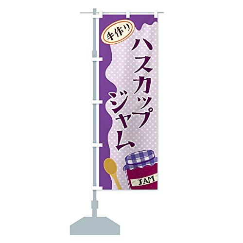 ハスカップジャム のぼり旗 サイズ選べます(コンパクト45x150cm 左チチ)