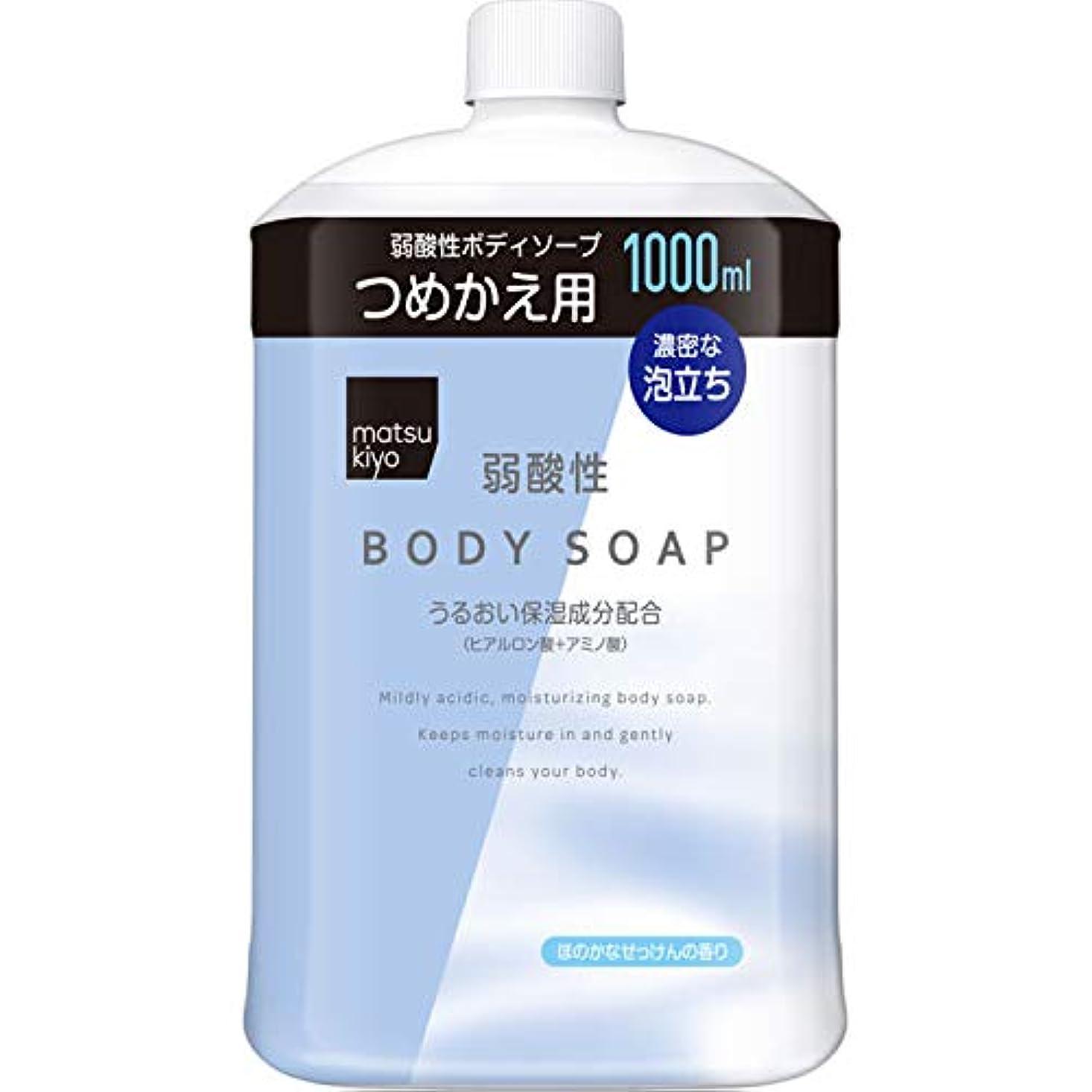 尋ねる記念世界matsukiyo 弱酸性ボディソープ 1000ml詰替ボトル
