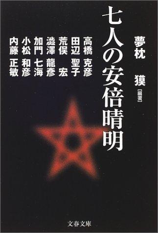 七人の安倍晴明 (文春文庫)