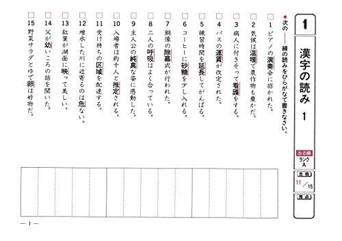 漢字検定5級5分間対策ドリル
