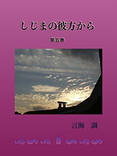 しじまの彼方から 第五巻 (Kotoumi Books)