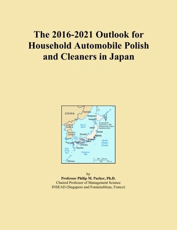 肝いろいろボードThe 2016-2021 Outlook for Household Automobile Polish and Cleaners in Japan