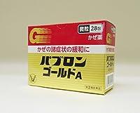 【指定第2類医薬品】パブロンゴールドA微粒 28包 ×5