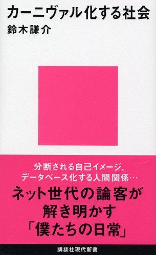 カーニヴァル化する社会 (講談社現代新書)の詳細を見る