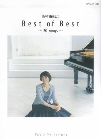 ピアノソロ 西村由紀江 「Best of Best ~20 Songs~」