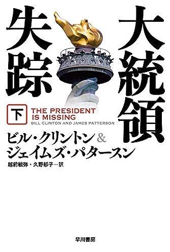 大統領失踪 下 (ハヤカワ文庫NV)