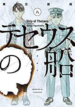 テセウスの船 コミック 1-8巻セット