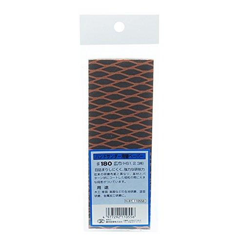 藤原産業 SK11 ハンドサンダー用替ペーパー #180