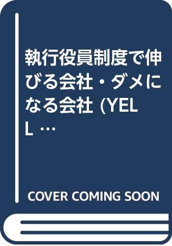 執行役員制度で伸びる会社・ダメになる会社 (YELL books)の詳細を見る