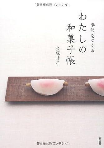 季節をつくる 私の和菓子帳