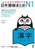 Nihongo So-Matome N1 Kanji (Japonais, avec Notes en Anglais et en Chinois) - Édition Multilingue