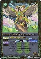 バトルスピリッツ/SD47-006 天空勇姫ネフェルス