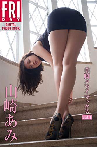 山崎あみ「美脚クライマックス vol.1」 FRIDAYデジタル写真集