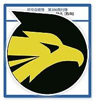 第306飛行隊の尾翼マークステッカー 特大 右向 / シール