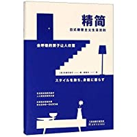 To Be Brief (Life Principle of Japanese Essentialism) (Chinese Edition)