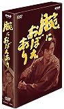 腕におぼえあり DVD-BOX[DVD]