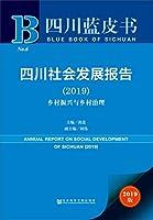 四川蓝皮书:四川社会发展报告(2019)
